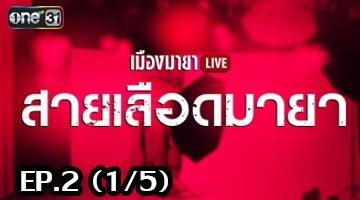 สายเลือดมายา | เมืองมายา LIVE (สายเลือดมายา) | EP.2 (1/5)