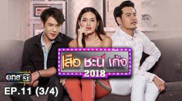 เสือ ชะนี เก้ง 2018   เสือ ชะนี เก้ง 2018   EP.11 (3/4)
