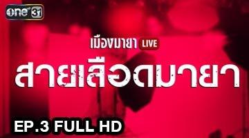 เมืองมายา LIVE (สายเลือดมายา) | EP.3