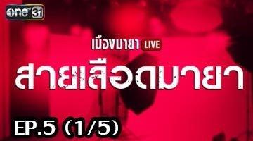 สายเลือดมายา | เมืองมายา Live (สายเลือดมายา) EP.5 (1/5)