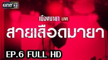 สายเลือดมายา | เมืองมายา LIVE (สายเลือดมายา) | EP.6  ตอนอวสาน