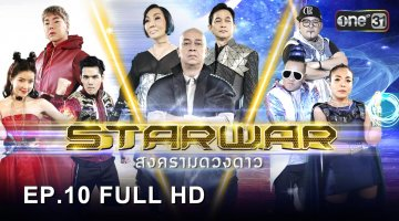 STARWAR สงครามดวงดาว | STARWAR สงครามดวงดาว | EP.10