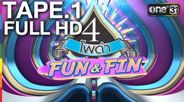 4 โพดำ fun&fin | 4 โพดำ FUN&FIN | TAPE.1