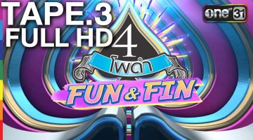 4 โพดำ fun&fin | 4 โพดำ FUN&FIN | TAPE.3
