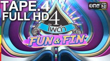 4 โพดำ fun&fin | 4 โพดำ FUN&FIN | TAPE.4