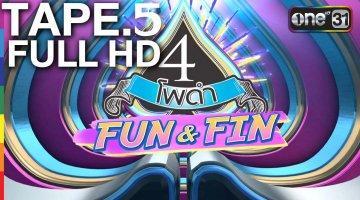 4 โพดำ fun&fin | 4 โพดำ FUN&FIN | TAPE.5