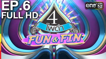 4 โพดำ FUN&FIN | TAPE.6