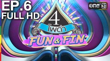 4 โพดำ fun&fin | 4 โพดำ FUN&FIN | TAPE.6