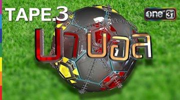 บ้าบอล | TAPE.3