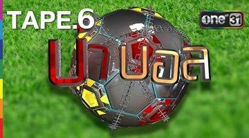 บ้าบอล | บ้าบอล | TAPE.6