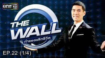 THE WALL กำแพงพลิกชีวิต | THE WALL กำแพงพลิกชีวิต | EP.22 (1/4