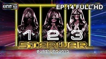 STARWAR สงครามดวงดาว | STARWAR สงครามดวงดาว | EP.14