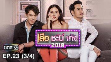 เสือ ชะนี เก้ง 2018   เสือ ชะนี เก้ง 2018   EP.23 (3/4)