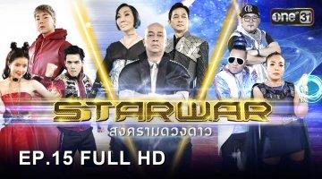 STARWAR สงครามดวงดาว | STARWAR สงครามดวงดาว | EP.15