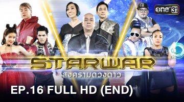 STARWAR สงครามดวงดาว | STARWAR สงครามดวงดาว | EP.16 (END)