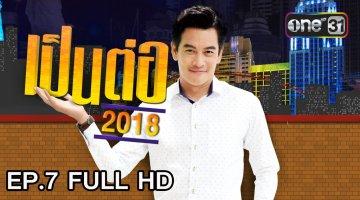 เป็นต่อ 2018 | ซิทคอม เป็นต่อ 2018 ย้อนหลัง | EP.7 FULL HD  เพื่อชีวิต | 22 ก.พ. 61 | one 31