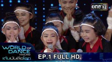 WORLD OF DANCE THAILAND | WORLD OF DANCE THAILAND เต้นบันลือโลก | EP.1
