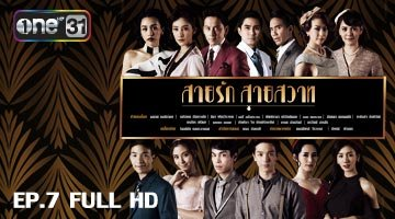 ละครสายรัก สายสวาท | ดูละครสายรักสายสวาท ย้อนหลัง | EP.7 (FULL HD)