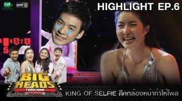 BIG HEADS THAILAND หัวโตสนั่นเมือง | BIGHEADSTHAILAND หัวโตสนั่นเมือง l EP.6 l King of Selfie l 8 ก.ค.61