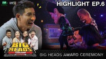 BIG HEADS THAILAND หัวโตสนั่นเมือง | BIGHEADSTHAILAND หัวโตสนั่นเมือง l EP.6 l Big head Award Ceremony l 8 ก.ค.61