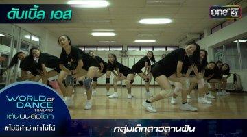 WORLD OF DANCE THAILAND | ทีมดับเบิ้ล เอส | #ไม่มีคำว่าทำไม่ได้ | WORLD OF DANCE THAILAND เต้นบันลือโลก | 22 ก.ค. 61 | one31