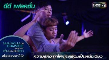 WORLD OF DANCE THAILAND | ทีมดีดี เฟลคชั่น | #ไม่มีคำว่าทำไม่ได้ | WORLD OF DANCE THAILAND เต้นบันลือโลก | 22 ก.ค. 61 | one31