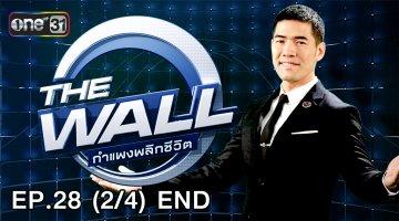 THE WALL กำแพงพลิกชีวิต | THE WALL กำแพงพลิกชีวิต | EP.28 (2/4) END