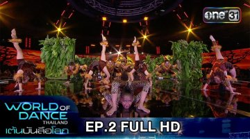 WORLD OF DANCE THAILAND | WORLD OF DANCE THAILAND เต้นบันลือโลก | EP.2