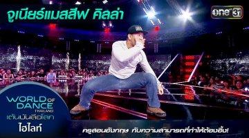 WORLD OF DANCE THAILAND | จูเนียร์แมสสีฟ คิลล่า | ไฮไลท์ | WORLD OF DANCE THAILAND เต้นบันลือโลก | 22 ก.ค. 61 | one31