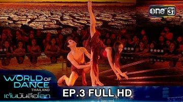 WORLD OF DANCE THAILAND | WORLD OF DANCE THAILAND เต้นบันลือโลก | EP.3