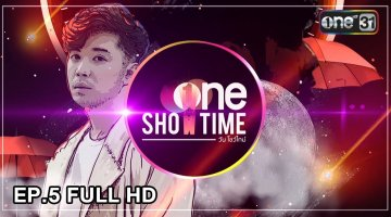 one SHOWTIME | BELL SUPOL : VERY BELL | one Showtime | EP.5