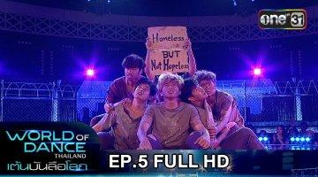WORLD OF DANCE THAILAND | WORLD OF DANCE THAILAND เต้นบันลือโลก | EP.5