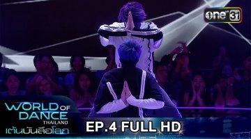 WORLD OF DANCE THAILAND | WORLD OF DANCE THAILAND เต้นบันลือโลก | EP.4