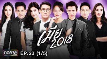 เมีย 2018 #รักเลือกได้ | ดูละครเมีย 2018 ย้อนหลัง | EP.23 | 13 ส.ค. 61 (1/5)
