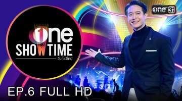 one SHOWTIME | NANTIDA แอนด์ CHONTIDA : จากรุ่น สู่รุ่น | one Showtime | EP.6