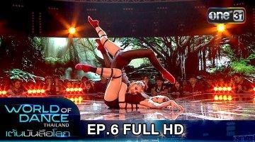 WORLD OF DANCE THAILAND | WORLD OF DANCE THAILAND เต้นบันลือโลก | EP.6