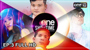 one SHOWTIME | KLEAR (เคลียร์) : ONE KLEAR DAY | one Showtime | EP.3