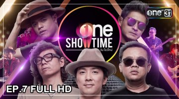 one SHOWTIME | วงอีทีซี : WELCOME TO THE CLUB | one Showtime | EP.7