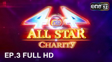 4 ต่อ 4 ALL STAR CHARITY | 4 ต่อ 4 ALL STAR CHARITY | EP.3