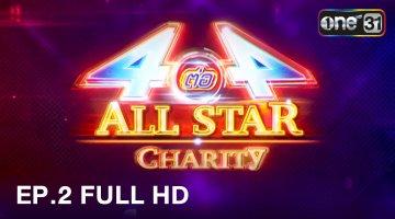4 ต่อ 4 ALL STAR CHARITY | 4 ต่อ 4 ALL STAR CHARITY | EP.2