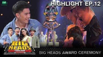 BIG HEADS THAILAND หัวโตสนั่นเมือง | BIGHEADSTHAILAND หัวโตสนั่นเมือง l EP.12 l Big head Award Ceremony l 26 ส.ค.61