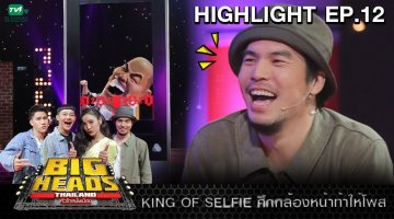 BIG HEADS THAILAND หัวโตสนั่นเมือง | BIGHEADSTHAILAND หัวโตสนั่นเมือง l EP.12 l King of Selfie l 26 ส.ค.61
