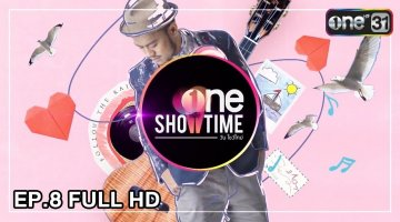 one SHOWTIME | สิงโต นำโชค : I'M FALLING IN LOVE | one Showtime | EP.8 (FULL HD) | 26 ส.ค. 61 | one31