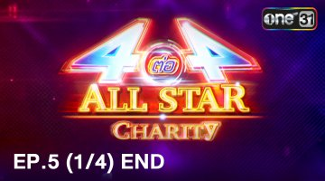 4 ต่อ 4 ALL STAR CHARITY | 4 ต่อ 4 ALL STAR CHARITY | EP.5 (1/4) END