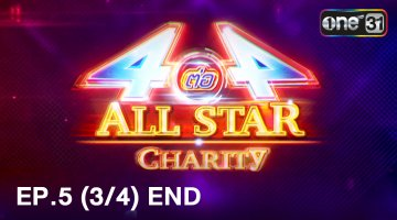 4 ต่อ 4 ALL STAR CHARITY | 4 ต่อ 4 ALL STAR CHARITY | EP.5 (3/4) END