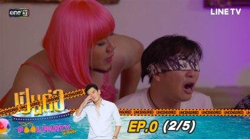 เป็นต่อ Uncensored Pool Party พี่ไม่ลืม | EP.0 [2/5] 1 พ.ย. 60