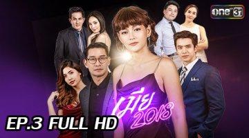 เมีย 2018 #รักเลือกได้ | ดูละครเมีย 2018 ย้อนหลัง | EP.3 (FULL HD) | 4 มิ.ย. 61