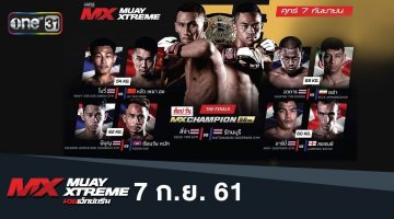 MX MUAY XTREME | MX MUAY XTREME | FULL HD | 7 กันยายน 2561 | one31