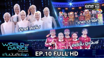 WORLD OF DANCE THAILAND | WORLD OF DANCE THAILAND เต้นบันลือโลก | EP.10 | 9 ก.ย. 61