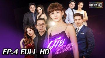 ละครเมีย 2018 #รักเลือกได้ | ดูละครเมีย 2018 ย้อนหลัง | EP.4 (FULL HD)